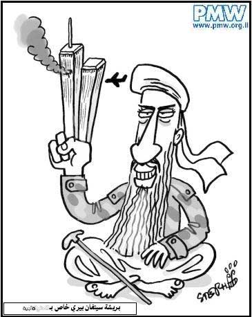 bin laden cartoon. Bin Laden celebrates 9-11