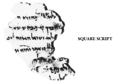 Figure 3. The earliest example of Jewish square script: a passage from I Sam., c. 230 B.C.E. Jerusalem, Israel Museum, IV Q Sam. b.
