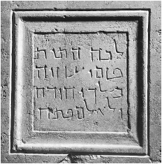 Figure 5. Tablet recording reburial of the remains of King Uzziah between first century B.C.E. and first century C.E. Jerusalem, Israel Museum.