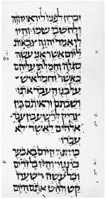 Figure 9. Earliest extant example of the fully developed Jewish square script, 896 C.E. Ibid., Fig. 92.