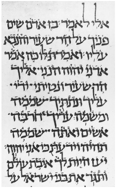 Figure 16. Excerpt from Book of Ezekiel in Babylonian square script, 916 C.E. Leningrad, Public Library, Firkovitch Ms. B.3.