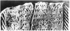 Figure 22. Epitaph in Sephardic square script from Tortosa Cathedral, Spain. Sixth century C.E.