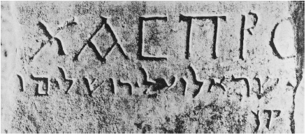 Figure 25. Epitaph in Yevanic square script, early second century C.E. Turkey, Afyon Museum.