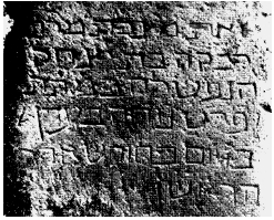 Figure 32. Epitaph from Mainz, Germany, in Ashkenazic square script, 1082 C.E.