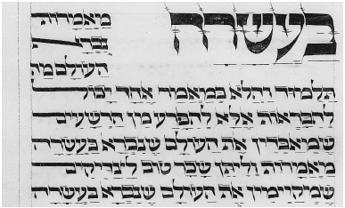 Figure 34. Extract from the tractate Avot in Ashkenazic square script, 1432. Karlsruhe, Badische Landesbibliothek, Ms. Reuchlin 4, fol. 239r.