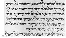 Figure 10. Temanic mashait script used in a copy of Maimonides commentary on the Mishnah, 1222 C.E.