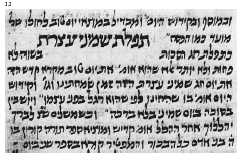 Figure 12. A mazor of 1674 in Temanic mashait script. London, British Museum, Ms. Or. 1479, fol. 72b.