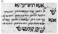 Figure 15. Maaravic mashait script from a mazor of 1769. New York, Jewish Theological Seminary, Adler 2306, fol. 99a.