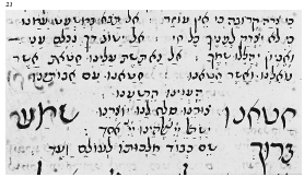 Figure 21. Mazor of 1713 in Provenal Sephardic mashait script. New York, Jewish Theological Seminary, Ms. Adler 1938, fol. 72a.
