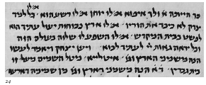 Figure 24. An 11th-century copy of the Midrash Genesis Rabbah in Italkian mashait script. London, British Museum, Ms. Add. 27169, fol. 184a.